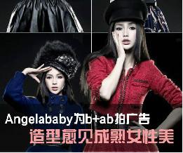 Angelababy萝莉变妆妩媚轻熟女