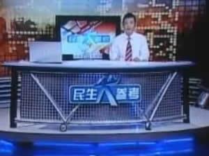 民生大参考:让美影响中国相关报道