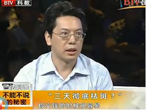 BTV访著名整形专家田永成:整容不得不说的秘密