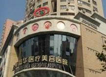 上海富华医疗美容医院