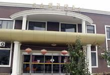 北京冯立哲医疗美容门诊