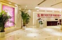 重庆新时代医学美容医院