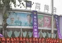 北京京美医疗美容诊所