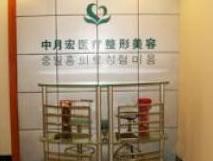 北京中月宏医疗美容门诊部