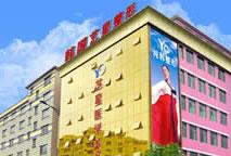 广州艺星医疗美容医院