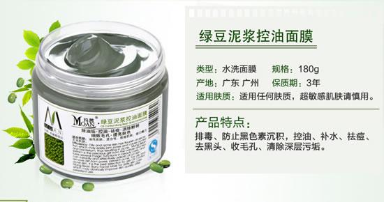 绿豆泥浆面膜_绿豆泥浆面膜怎么用