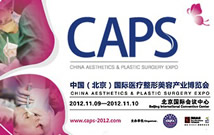 (北京)医疗整形美容产业博览会