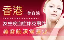 香港一美容院发生败血症休克事件