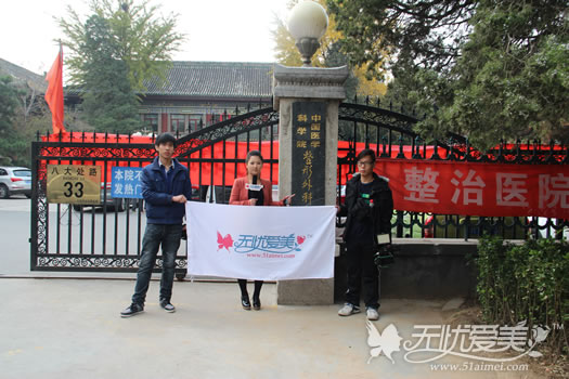 刘岭、刘娜、 麦导北京八大处整形外科医院合影