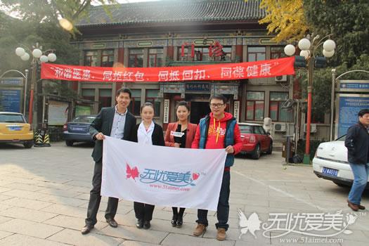 刘总、黄主任、刘娜、唐导北京八大处门诊楼合影
