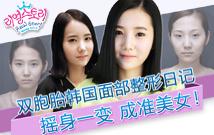 韩国4月31日整形外科双胞胎变身日记