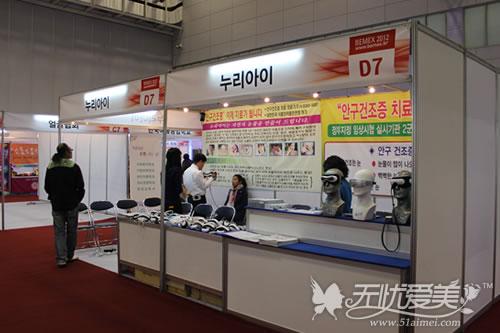 治疗结膜干燥器展示厅