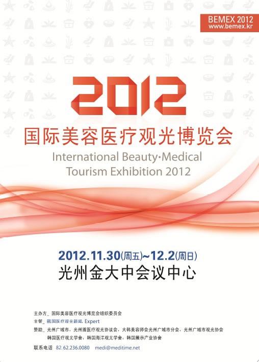 2012国际美容医疗观光博览会