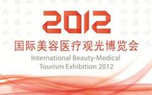 2012美容医疗观光博览会