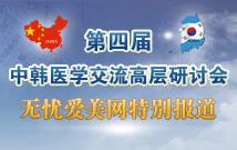 第四届中韩医学交流高层研讨会