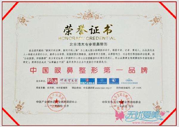 北京整形外科排名_医院探秘:北京清木整形医院荣誉