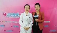 八大处激光整形医生黄绿萍出席无忧爱美专访(一)
