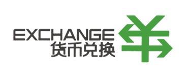 去韩国整形货币如何兑换_货币兑换标志