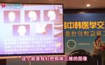 中韩医学交流会北京黄寺美容外科医生演讲报道(二)