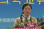 中韩医学交流会北京黄寺美容外科医生演讲报道(四)