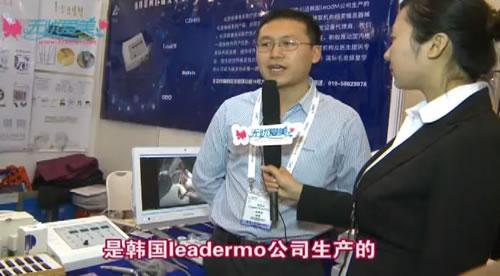 北京医康美业公司展位
