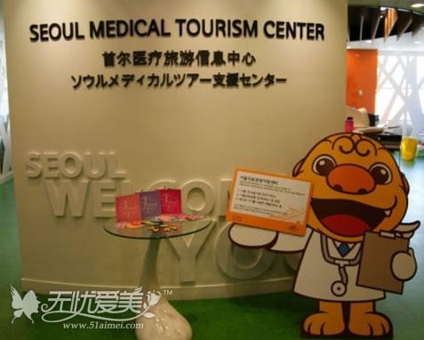 首尔医疗旅游信息中心