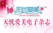 【2012十大整形新闻榜】无忧爱美网期电子杂志
