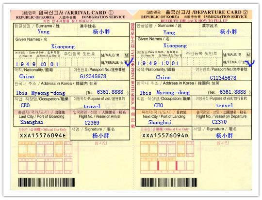 韩国出入境登记卡