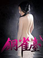 静态电影《赤壁铜雀台》