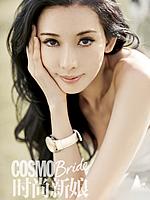 林志玲登时尚新娘杂志 女神竟下跪求婚