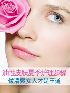 分享油性皮肤夏季护理步骤 做清爽女人才是王道