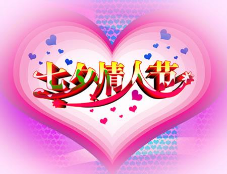 2012七夕情人节