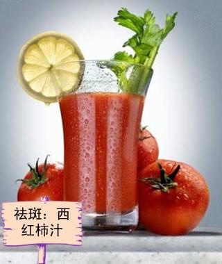 祛斑:西红柿汁