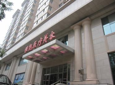北京雅韵医疗美容机构前门