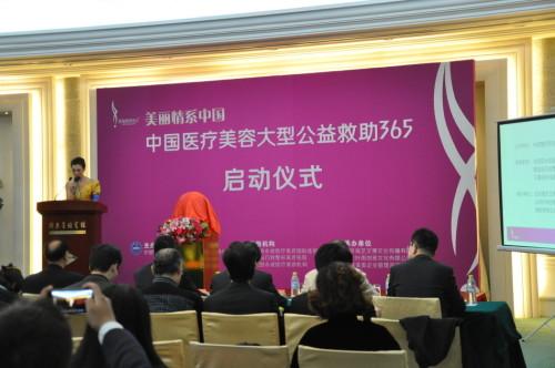 """中国医疗美容大型公益""""美丽救助365""""正式启动"""