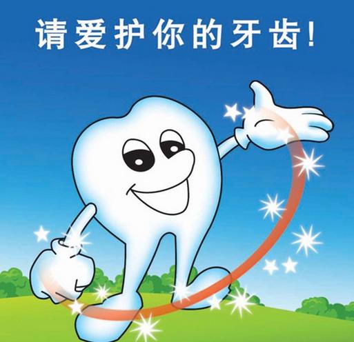 洗牙 让牙齿更健康