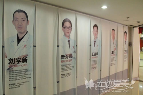"""无忧爱美""""下江南"""" 走访南京华美整形医院"""