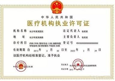 医疗机构许可证