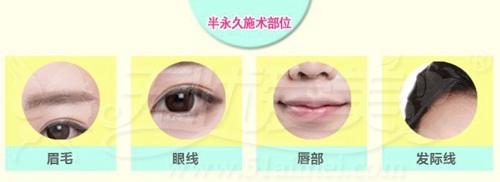 韩国半永久化妆