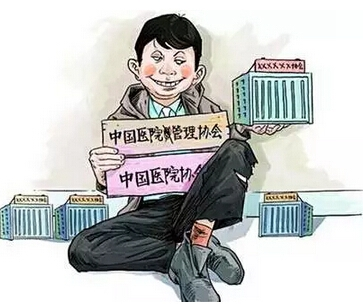 假冒社团中国医疗整形美容协会