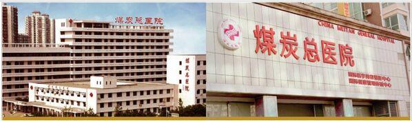北京煤炭医院改脸型