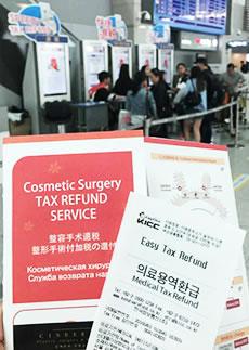 赴韩整容退税