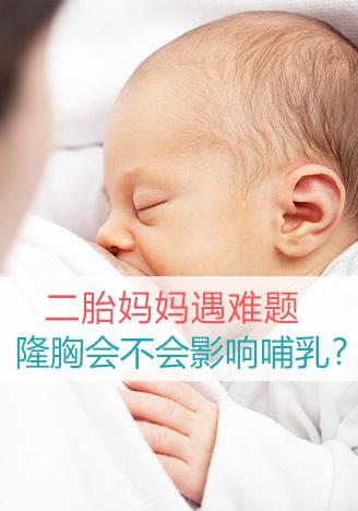 二胎妈妈遇难题 隆胸到底会不会影响哺乳 ?