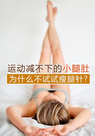 运动减不下的小腿肚 为什么不试试瘦腿针?