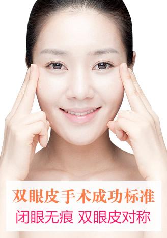 双眼皮手术成功标准:闭眼无痕、双眼皮对称