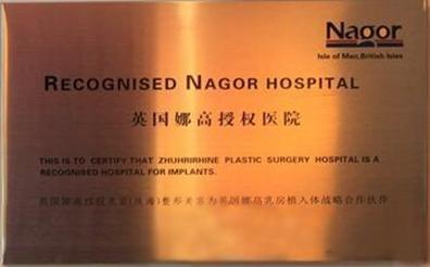 隆胸手术资质