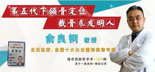 俞良刚  上海民航医院整形外科