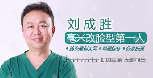 刘成胜 北京京美整形医院