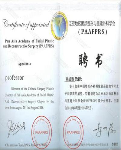 刘成胜被聘为泛亚地区面部整形与重建外科学中国分会理事