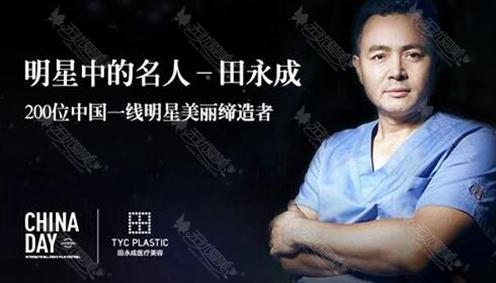 田永成 北京田永成医疗美容整形医院